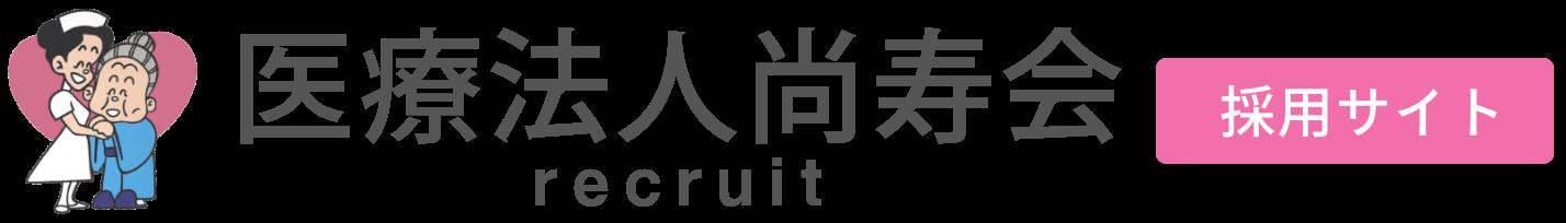 尚寿会 医療法人尚寿会採用サイト